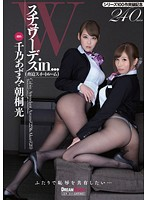 Wスチュワーデスin… [脅迫スイートルーム] Cabin Attendant Azumi(22)&Akari(28) 千乃あずみ 朝桐光