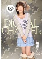 DIGITAL CHANNEL 希美まゆ