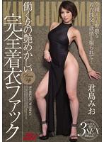 働く女の艶めかしい完全着衣ファック 君島みお(瞳ゆら、京本かえで)