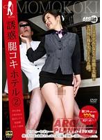 誘惑腿コキホテル 2 芦川芽依 上村みなみ 夏目レイコ 原波瑠(原羽瑠) さとう愛理