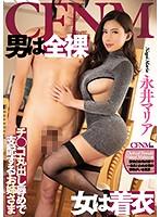 男は全裸 女は着衣 チ○コ丸出し辱めで支配するお姉さま 永井マリア(柏木胡桃)