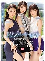 トリプルキャスト S1専属3大美人 共演3時間スペシャル 吉高寧々 星宮一花 白葉りこ