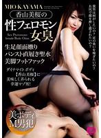 香山美桜の性フェロモン女臭