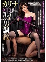 カリナ女王様のM男調教 西田カリナ