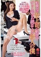 転職先の女上司に勤務中ずっと弄ばれ続けている新人の僕 小早川怜子