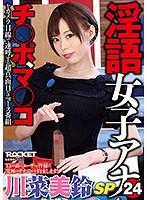淫語女子アナ24 川菜美鈴SP