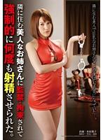 隣に住む美人なお姉さんに監禁・拘束されて強●的に何度も射精させられた。 本田莉子
