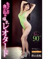 もっこり食い込み爆乳レオタード 香山美桜