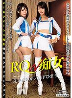 RQ-W痴女 辻井ほのか 木下ひまり(花沢ひまり)
